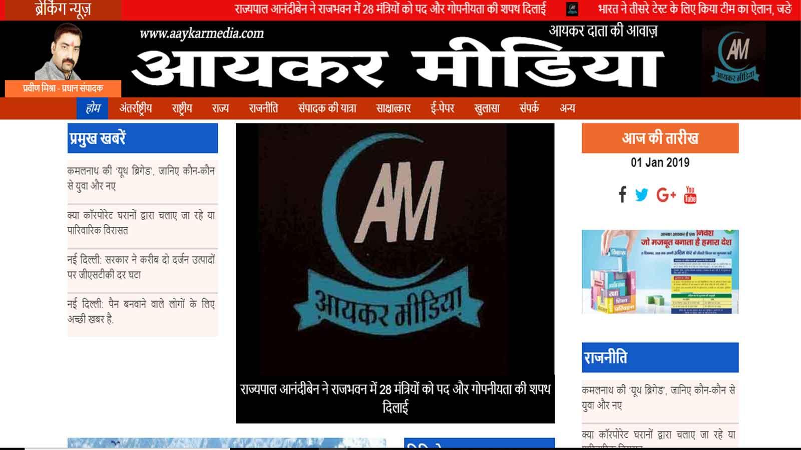 Aaykar Media